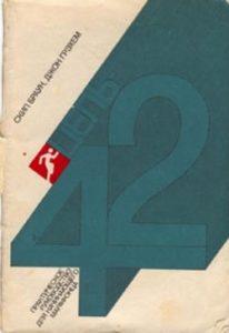 Цель-42