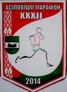 Osip_maraton