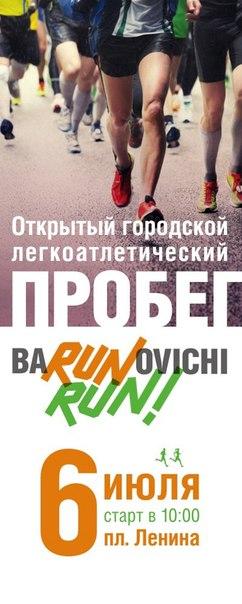 BaRUNovichy Run