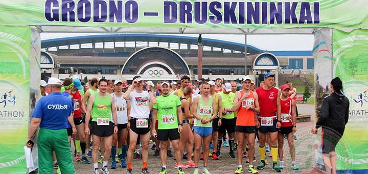 марафон дружбы старт