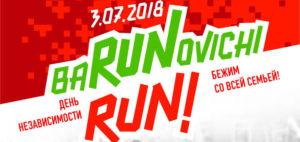 baranovichy run 2018 logo