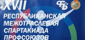 межотраслевая спартакиада лого